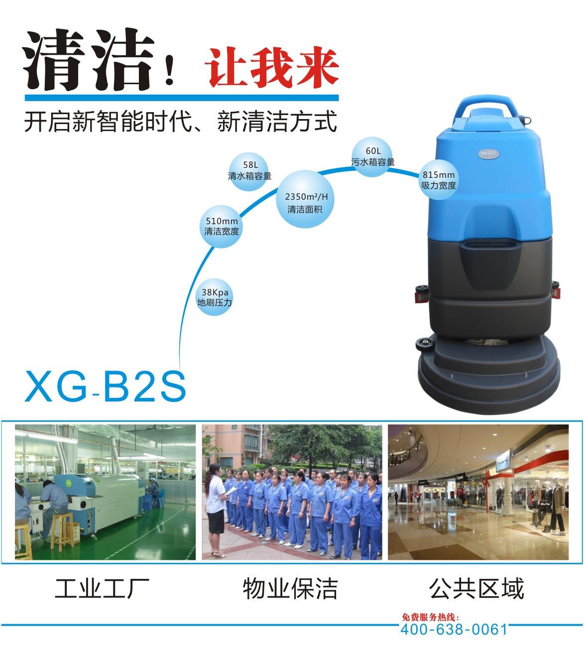 XG-B2S-2.jpg