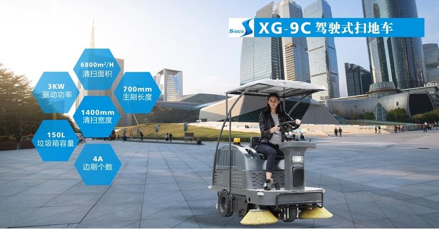 XG-9C-1.jpg