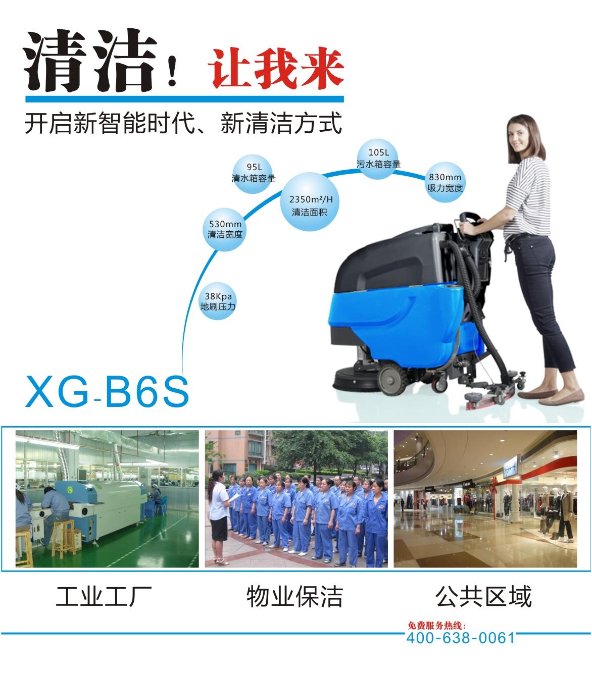 XG-B6S-2.jpg