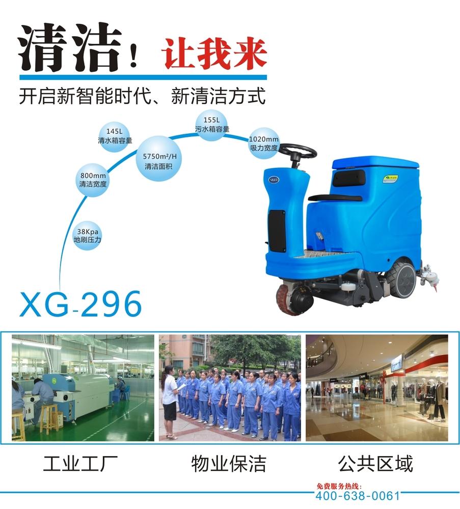 XG-296-2.jpg