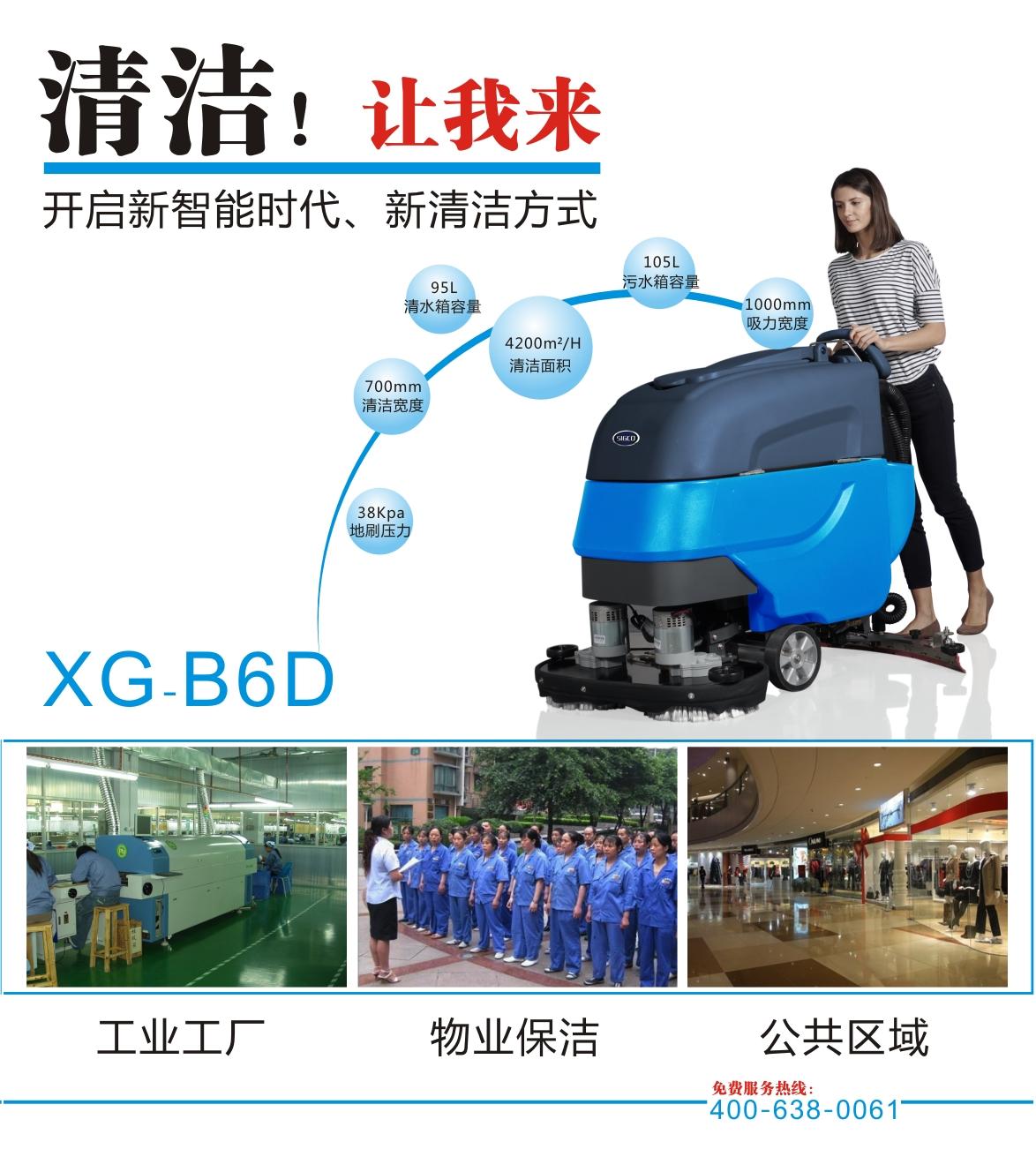 XG-B6D-2.jpg