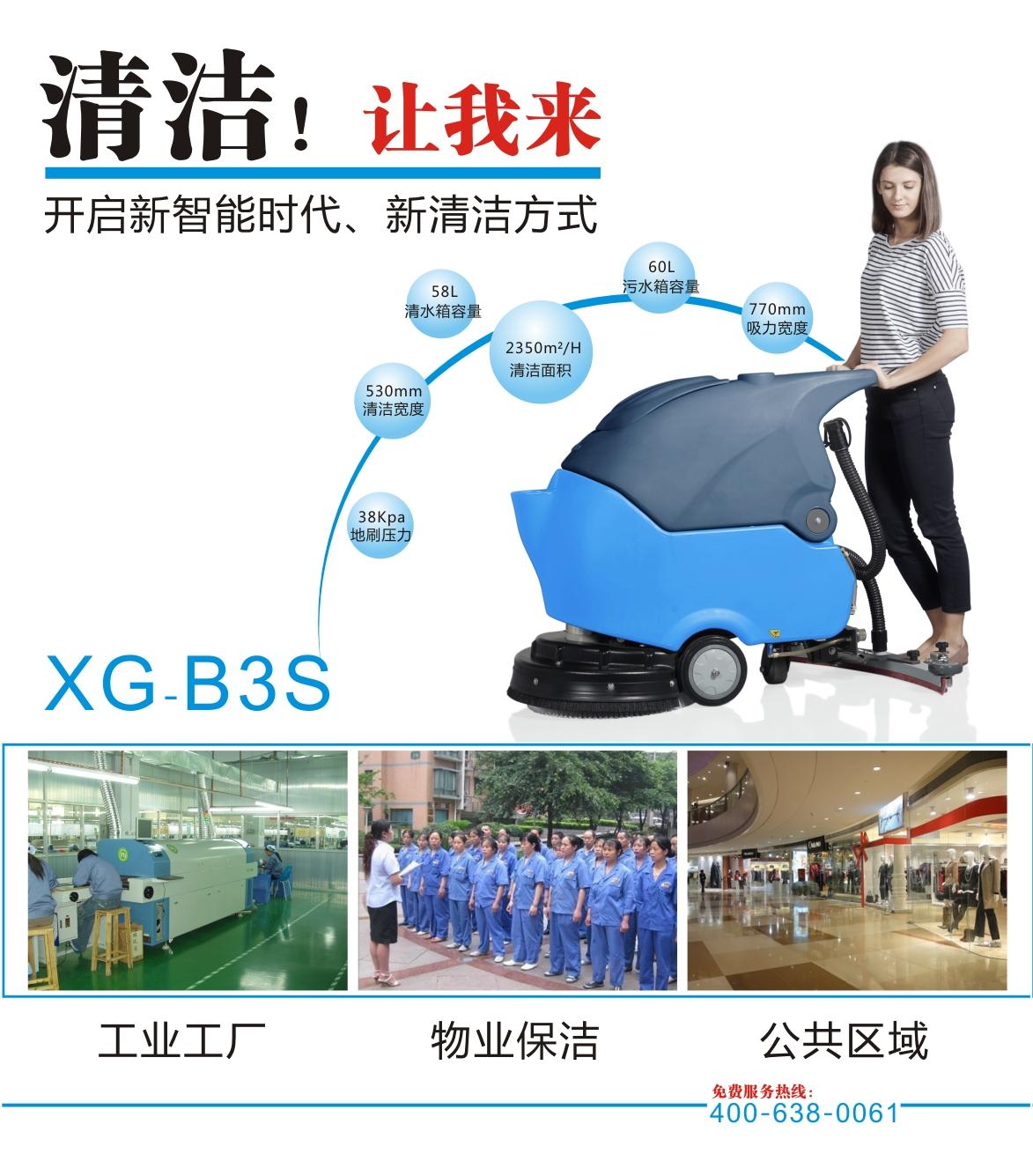 XG-B3S-2.jpg